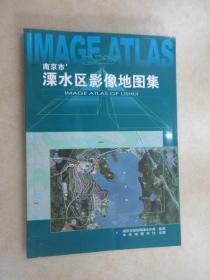 南京市    溧水区影像地图集