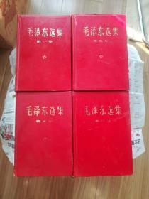 毛泽东选集       稀少羊皮卷
