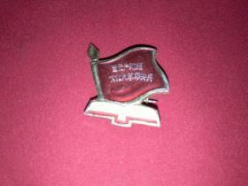 当无产阶级文化大革命尖兵  红旗徽章(背字:南京金星)