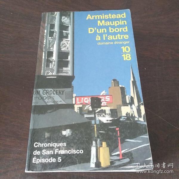 Chroniques de San Francisco, tome 5 : Dun bord à lautre(法语原版)