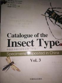中国昆虫模式标本名录(第3卷) 满百包邮