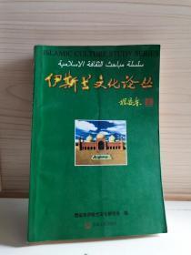 伊斯兰文化论丛