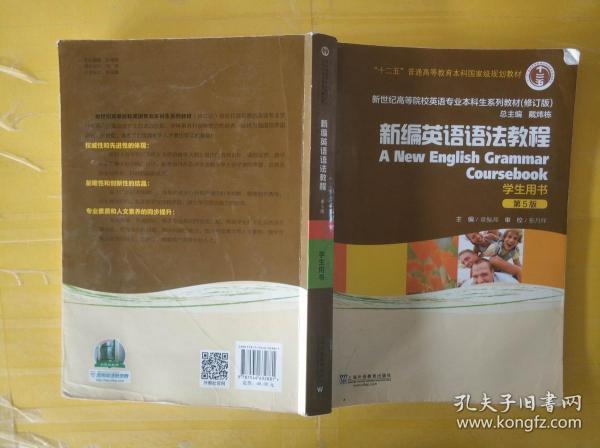 新编英语语法教程(第5版)学生用书