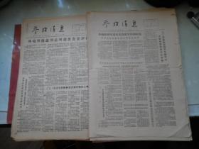 文革-参考消息报39张合售