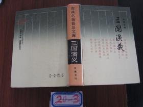 古典名著普及文库 三国演义 20-3(货号20-3)
