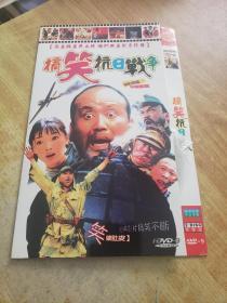 搞笑抗日战争 DVD(2张光盘全)(电影合集)
