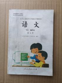 九年义务教育五年制小学教科书,语文,第七册