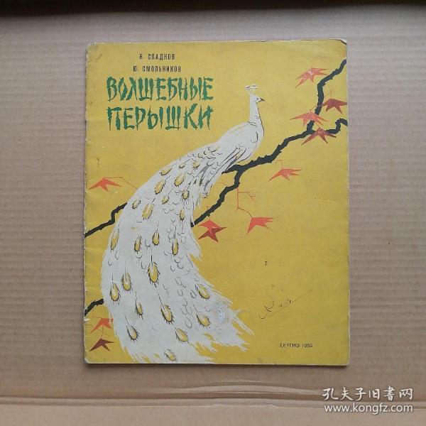有魔力的小羽毛 俄文原版彩图童话 大16开