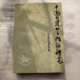 中国封建地主阶级研究   15.4.19