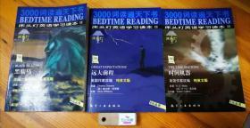 远大前程/时间机器/黑骏马  三本合售(床头灯英语学习读本Ⅱ)