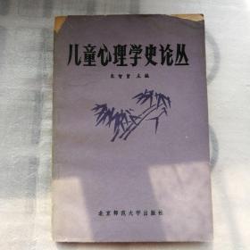 儿童心理学史论丛(私藏)15.4.19