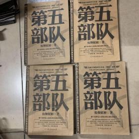 第五部队 四册全