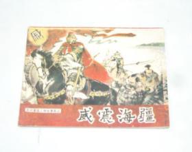 威震海疆【连环画】历代爱国人物故事画丛