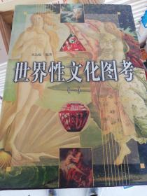 世界性文化图考:全四卷精装