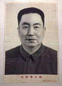 特大丝织像(华国锋)