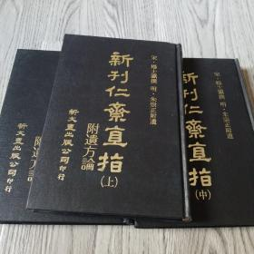 新刊仁斋直指附遗方论(上中下)(大32K)