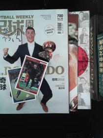 足球周刊 700(有纪念别册海报球星卡)