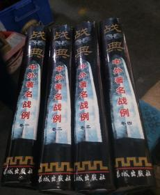 战典中外著名战例(全四册)
