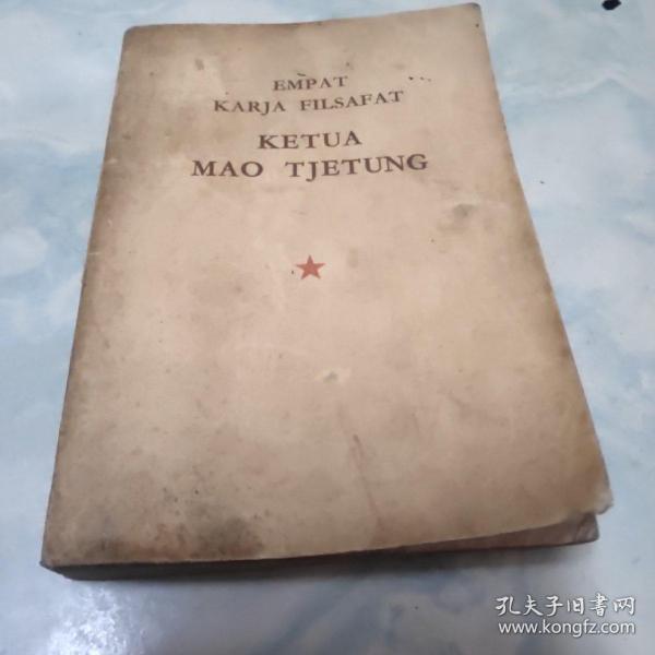毛主席的四篇哲学论文(印尼文版)64开