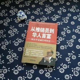 从推销员到华人首富:解读李嘉诚管理智慧
