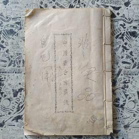 中国画会会员录 民国26年 徐悲鸿 高剑父 丁念先等人 有原藏者更正资料