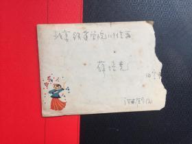 1965年贴普人民大会堂8分美术实寄封(有信)
