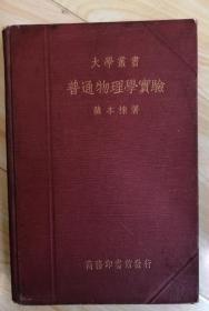 民国北平大同中学藏书《普通物理学实验》