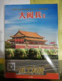 兵工科技2019增刊:中华人民共和国成立七十周年国庆大阅兵 典藏版