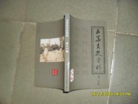 五华文史资料 第二十辑(85品大32开2008年12月版印1300册281页22万字)51064