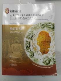 中华医学会第九届骨科学术会议暨第二届国际COA学术大会