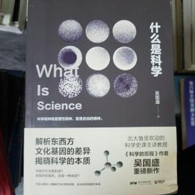什么是科学(小16开)