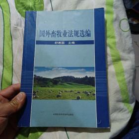国外畜牧业法规选编