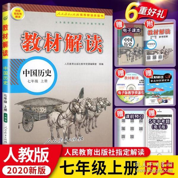 18秋教材解读初中历史七年级上册(人教)