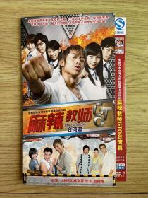 麻辣教师GTO台湾篇 (2张DVD)国语发音,中文字幕,完整版