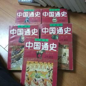 绘画本中国通史1.3.4.5.6(缺2)