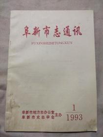 阜新市志通讯1993 1
