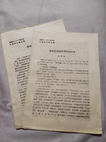 阜新市1993年方志年鉴学习班讲稿 志书综合体浅议  谈专志记述的原则与方法