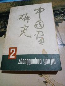 中国画研究(第二期)