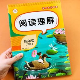 当堂练·新课时同步训练:语文(4年级上册)(人教版)