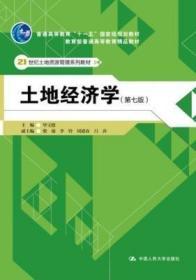 土地经济学(第七版)毕宝德