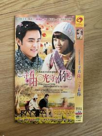守着阳光守着你(2张DVD)完整版