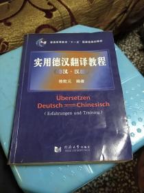 实用德汉翻译教程:德汉·汉德