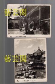 上海豫园老照片2张,尺寸9.5*7CM