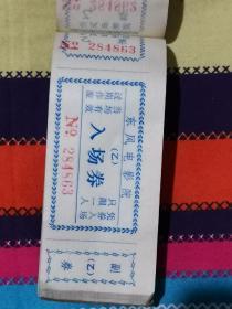 (山西忻县)东风电影院入场券整本约100张〈白底蓝字〉
