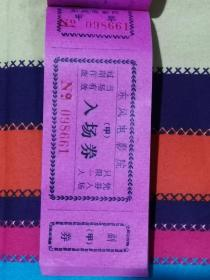 (山西忻县)东风电影院入场券整本约100张〈红底蓝字〉