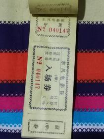 (山西忻县)东风电影院入场券整本约100张〈黄底黑字〉
