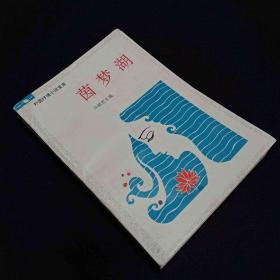 茵梦湖 外国抒情小说宝库