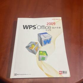 WPS® Office 2009 授权专用 用户手册【缺光盘】
