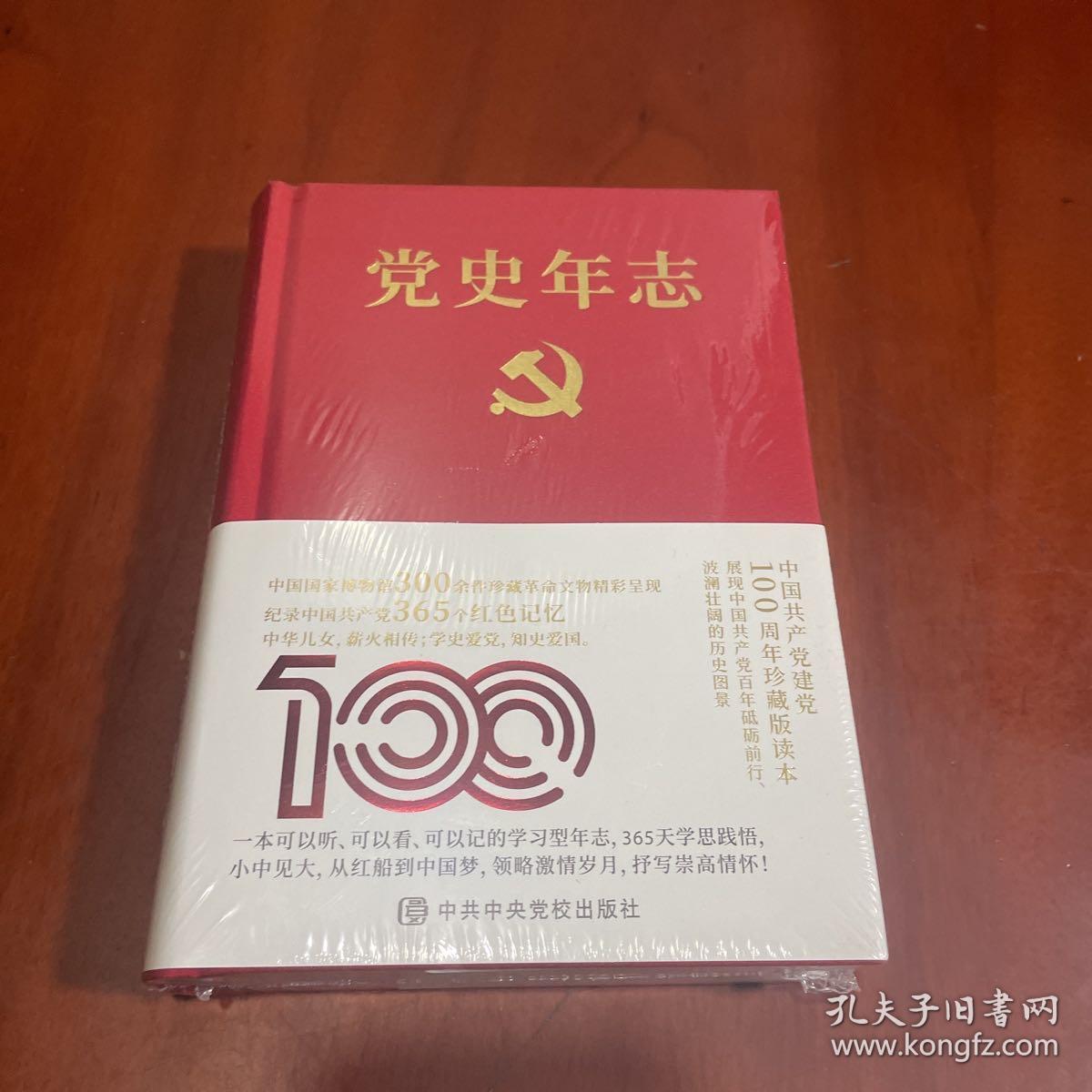 党史年志:中国共产党365个红色记忆