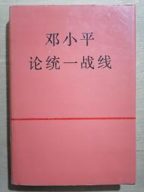 《邓小平论统一战线》(32开精装)九五品